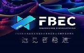 <b>FBEC2020暨第五届金陀螺奖大会议程正式公布!报名从速!</b>
