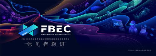 FBEC2020暨第五届金陀螺奖大会议程正式公布!报名从速!