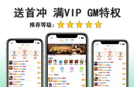 无限元宝公益手游私服平台 2020十大手游私服平台