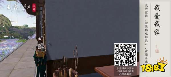 天涯明月刀手游家园大赛作品二维码分享 家园二维码分享