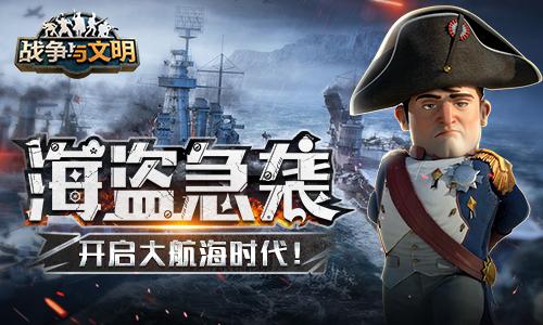 <b>海盗急袭 战争策略手游《战争与文明》开启大航海时代!</b>