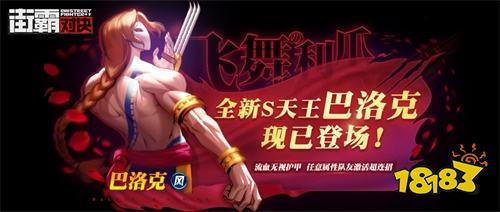 《街霸:对决》全新S天王巴洛克强势登场!迎接这优雅的对决姿态吧!