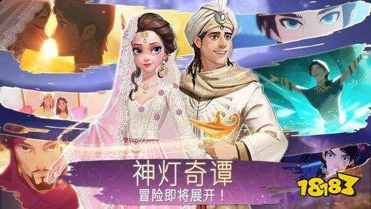 裝扮時間公主游戲最新版下載
