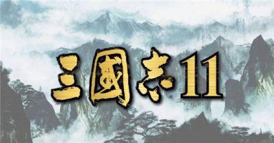 最近有什么新的三国游戏吗 最新推出的三国游戏下载地址