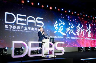 精彩纷呈!2020数字娱乐产业年度高峰会在京盛大开幕