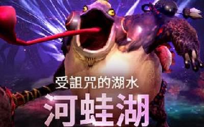 《剑灵:革命》手游更新 全新副本「河蛙湖」登场