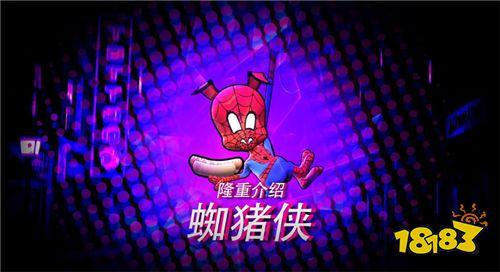 12月9日《漫威:超级争霸战》可爱的猪猪侠登场!