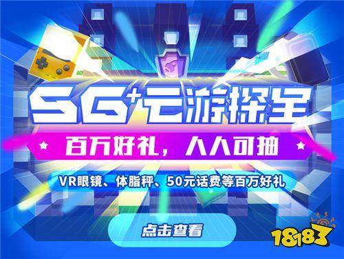 冠军角逐决胜局!动感地带5G电竞大赛江西赛区总决赛即将上演