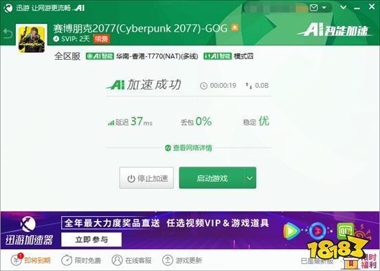 《赛博朋克2077》GOG预载慢怎么办?迅游支持GOG平台下载加速