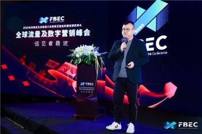 FBEC2020 |微播易副總裁李理:游戲行業如何借鑒新消費