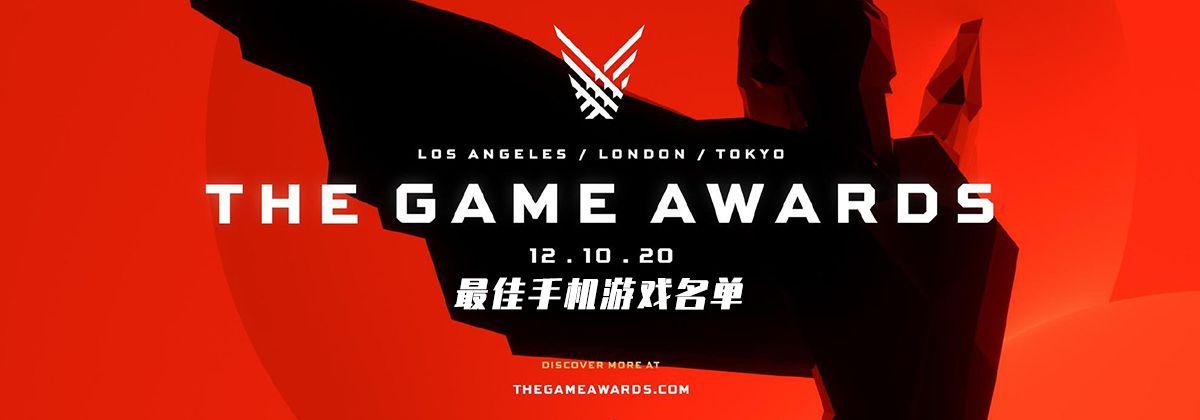 TGA2020最佳手机游戏火热出炉 获奖的游戏居然没人玩过