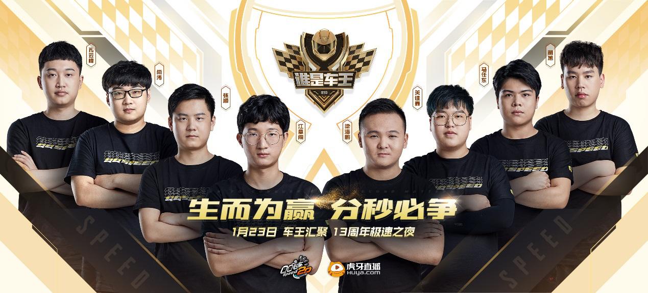 S10常规赛第二轮赛报:廖功林、尚涛、易鸿达等六人小组对砍夺冠