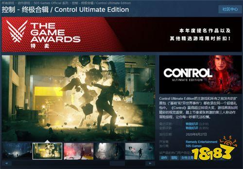 《控制:终极版》Steam开启特价优惠 99元带回家