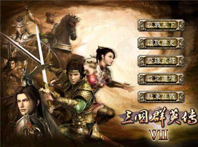 今年热门的三国游戏推荐 今年最火的三国游戏下载排行