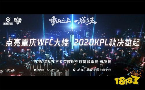 王者电竞点亮重庆WFC 2020年KPL秋决开战在即!