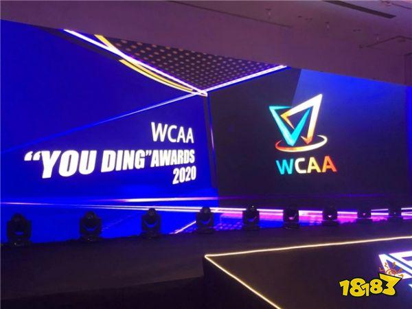 WCAA荣获2020游鼎奖年度最佳电竞赛事奖