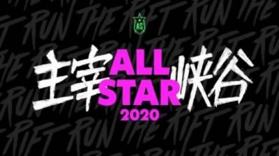 2020《LOL》全明星赛主题曲《Run It》