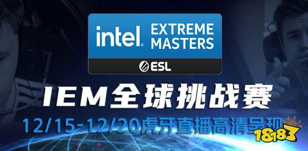 虎牙独播IEM全球挑战赛:TL怒斩Heroic A队对阵Vitality