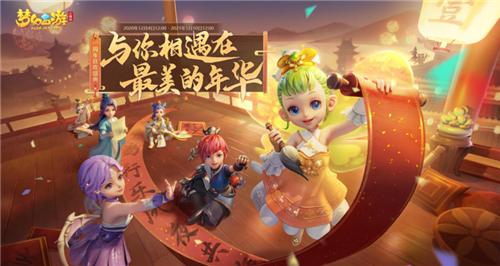 《梦幻西游三维版》周年庆TVC今日首发 狂欢一整月好礼不停歇!