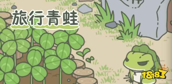 旅行青蛙中國之旅三葉草兌換碼 免費三葉草禮包合集