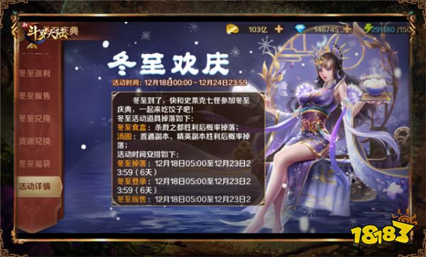 饺子汤圆已备好 《新斗罗大陆》冬至专场活动预告