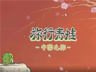 18183新游预告:日系原画养成游戏《旅行青蛙:中国之旅》