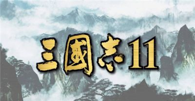 经典好玩的老三国游戏推荐 曾经最火的三国游戏下载