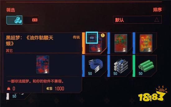 賽博朋克2077第二幕禍不單行主線任務流程攻略