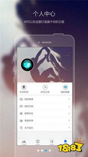 藍光VR大師app下載