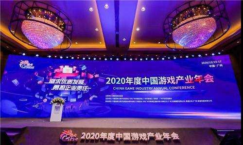 追求优质发展,勇担社会责任 2020年度中国游戏产