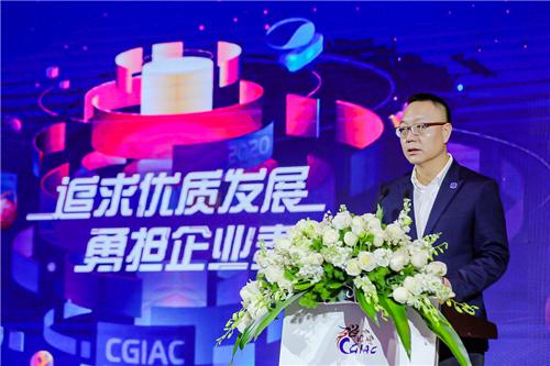 追求优质发展,勇担社会责任 2020年度中国游戏产业年会圆满举办