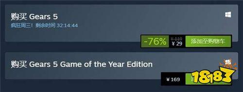《战争机器5》Steam开启特惠促销 第三人称射击大作仅售29元