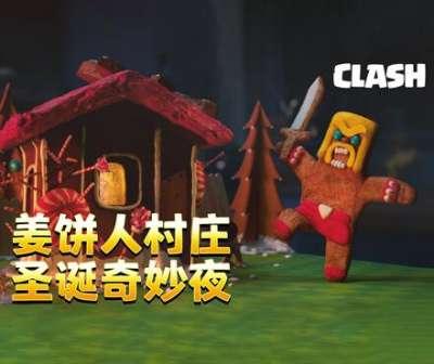 《部落冲突》《皇室战争》携手带来滚木圣诞节惊喜
