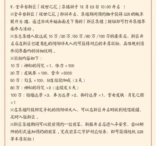 阴阳师12月23日正式服更新 年节祈岁活动开启