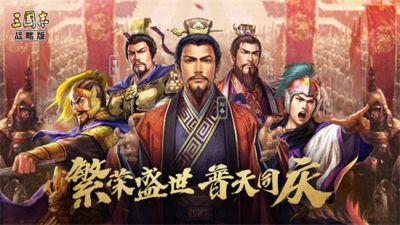 2020三国系列的热门游戏推荐 最受欢迎的三国手游题材