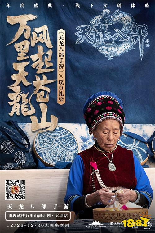 风花雪月间 2020年《天龙八部手游》年度盛典惊艳揭幕
