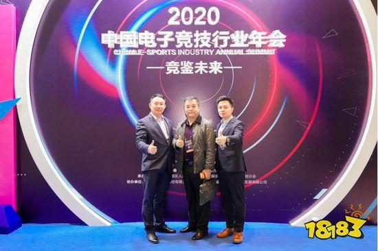 竞鉴未来 2020中国电子竞技行业年会在广州隆重召开