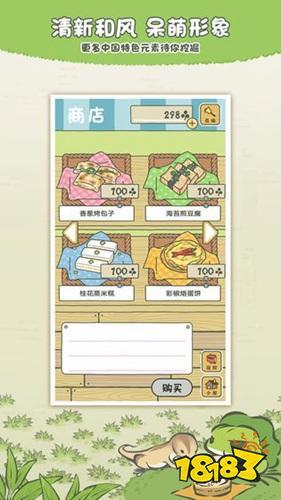 旅行青蛙中国版2021下载安装