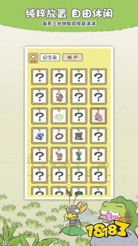 旅行青蛙中国之旅无限四叶草版下载