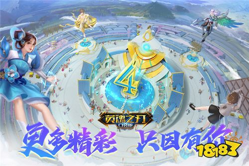《英魂之刃口袋版》四周年庆典开启 限时福利嗨不停!
