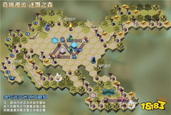 剑与远征:迷霭之森速通攻略,光环助手剑与远征攻略组分享攻略