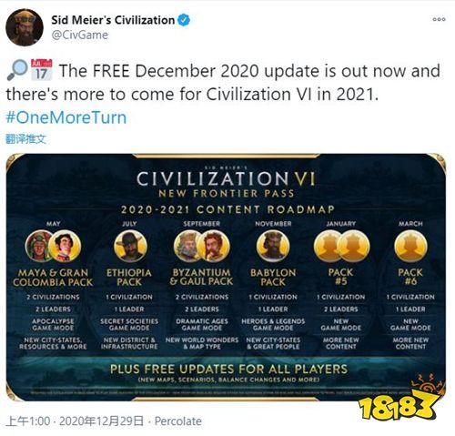 《文明6》免费更新路线图 第5款DLC明年1月推出