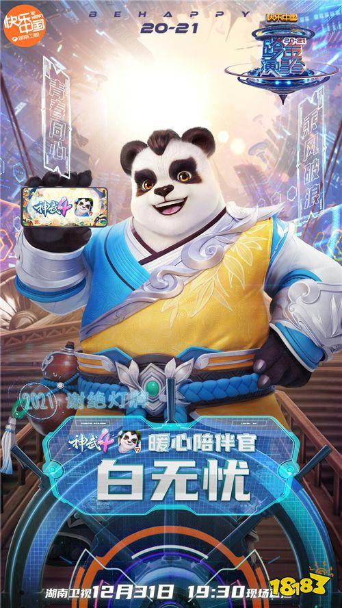 社交网游《神武4》携手湖南卫视、浙江卫视 邀你快乐跨年