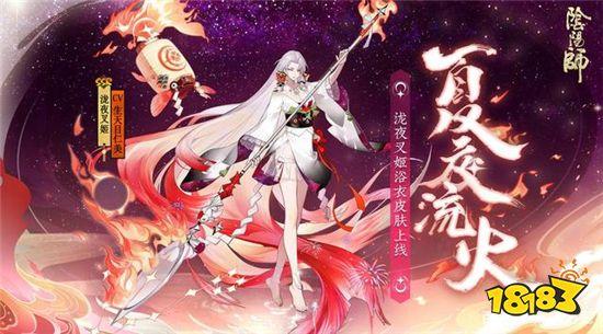 阴阳师12月30日体验服更新 彼世之花活动开启