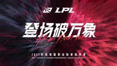 LPL春季赛赛程公布:线下观赛开启 为战队呐喊欢呼
