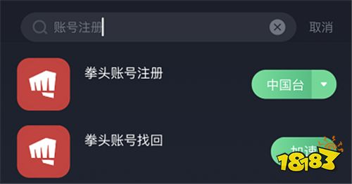 英雄联盟手游下载IOS安卓下载教程一览
