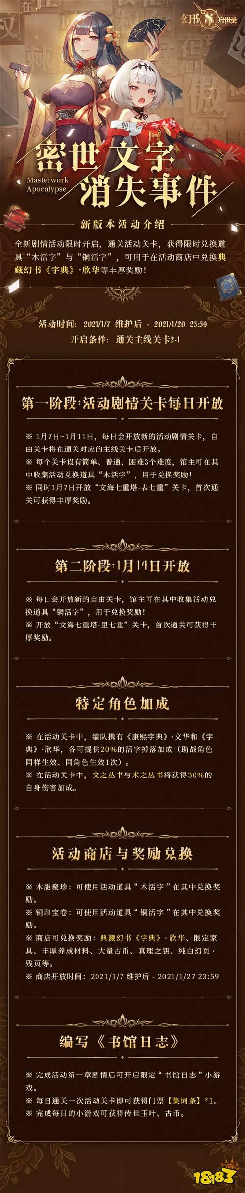 《幻书启世录》字典版本上线,一起揭开文字的秘密!