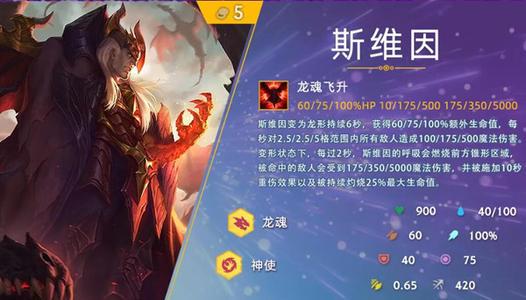 云顶之弈S4.5龙魂阵容 九龙魂乌鸦主C阵容玩法攻略