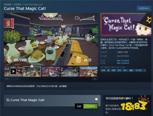 欢乐向游戏《诅咒那只魔法猫》上架Steam 可免费下载游玩