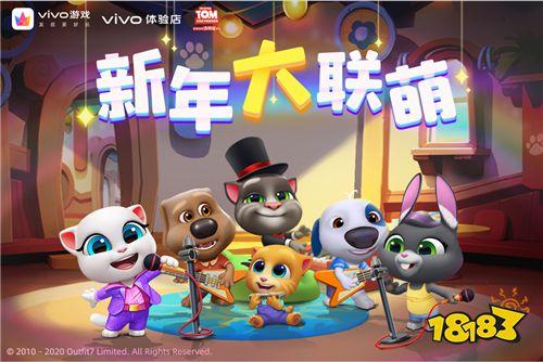 """汤姆猫家族与vivo游戏中心深度结""""萌""""啦"""
